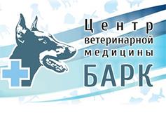 Центр ветеринарной медицины Барк