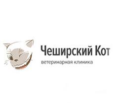 Чеширский кот ветклиника