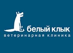 Ветеринарная клиника Белый клык